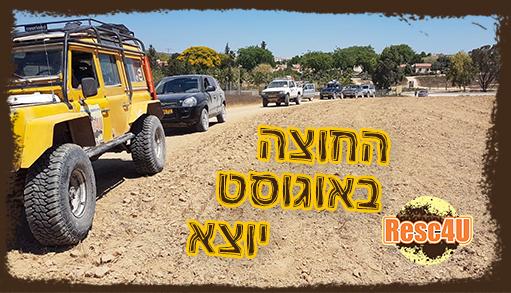 חוצה ישראל 4X4 Resc4U