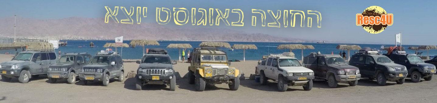 חוצה ישראל - מועדון הלקוחות