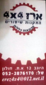 מוסך-ארז