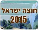 חוצה ישראל1