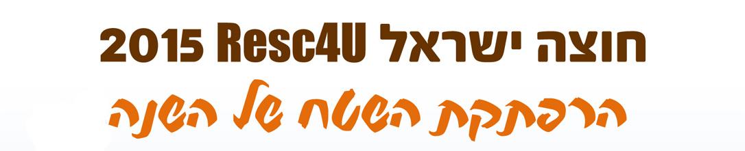 חוצה ישראל