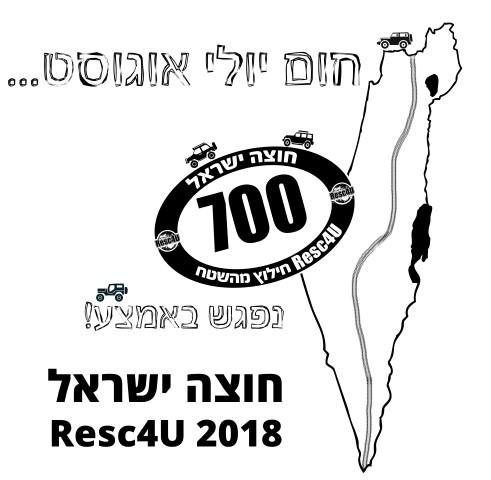 Jולצה חוצה ישראל