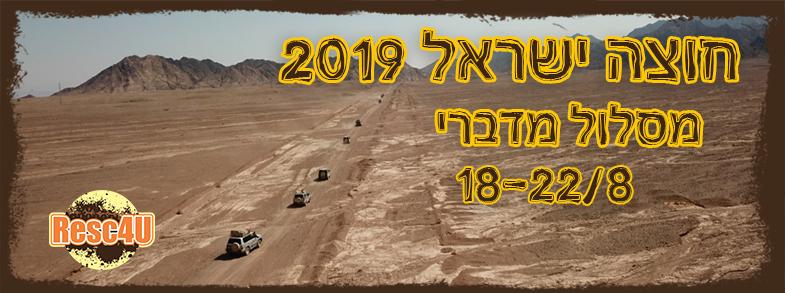 חוצה ישראל 2019